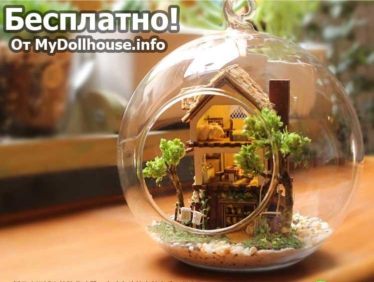 (07.11.2013 blogger) Кукольный домик бесплптно! - Акция MyDollhouse и PrLike
