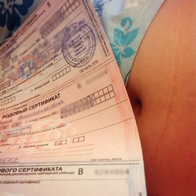 (08.10.2014 instagram, blogger) Родовый сертификат - Уже получили.Алена уходит на больничный