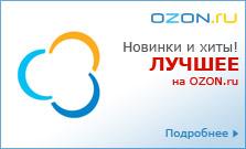 (03.01.2015 blogger) Озон - Партнерка