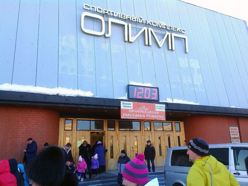 (01.02.2015 gorod) Православная выставка-ярмарка - Каменск-Уральский