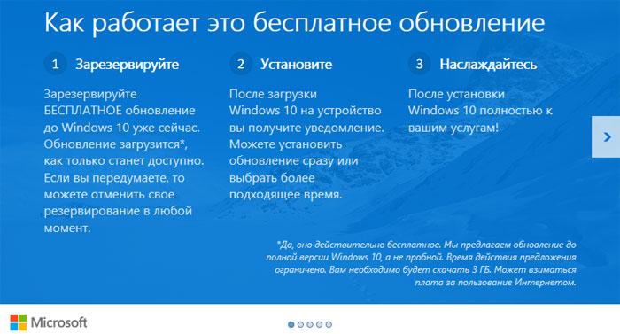 (13.06.2015 blogger) Windows 10 - Бесплатное обновление