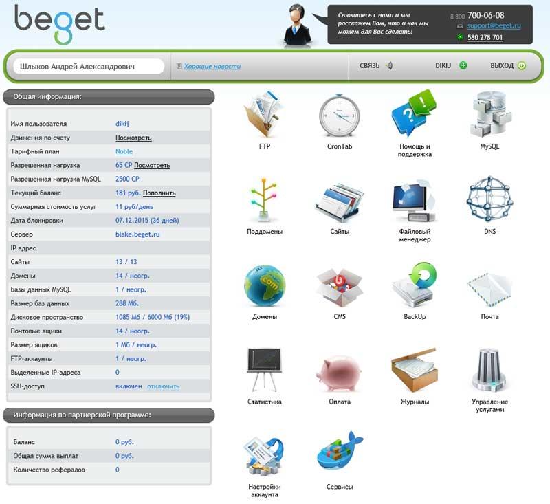 (01.11.2015 blogger) Отзыв по хостингу beget.ru - (Бегет)