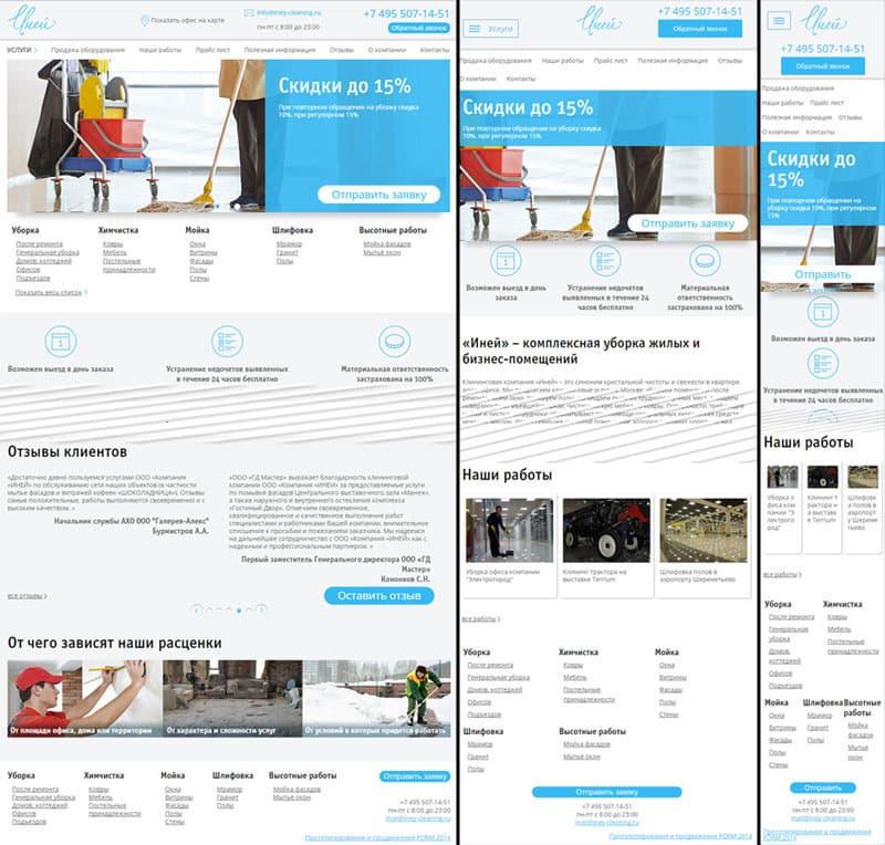 (02.12.2015 blogger) Адаптация сайта www.iney-cleaning.ru для мобильных устройств
