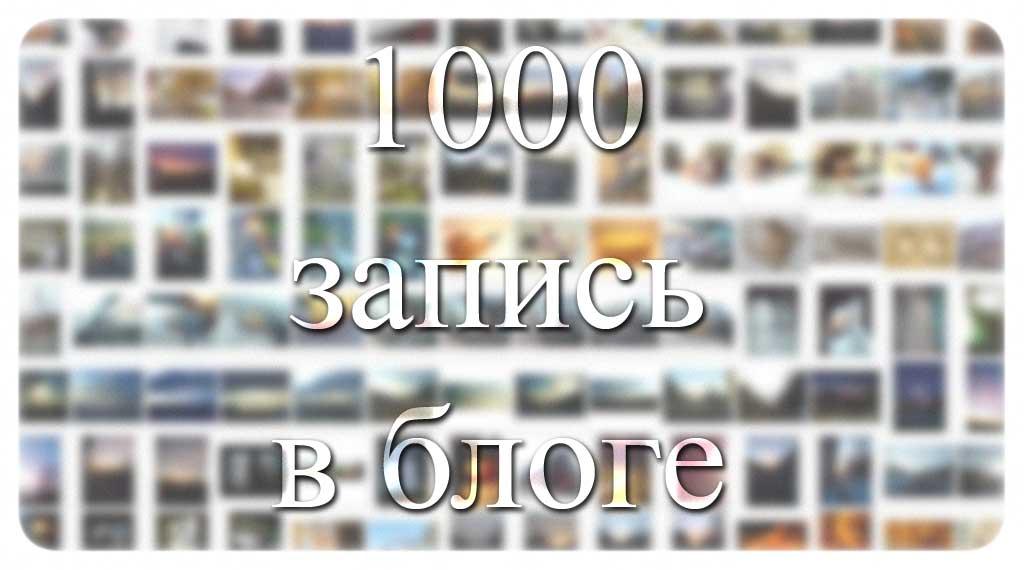 (07.01.2016 blogger) Тысячная запись в моем блоге - 1000