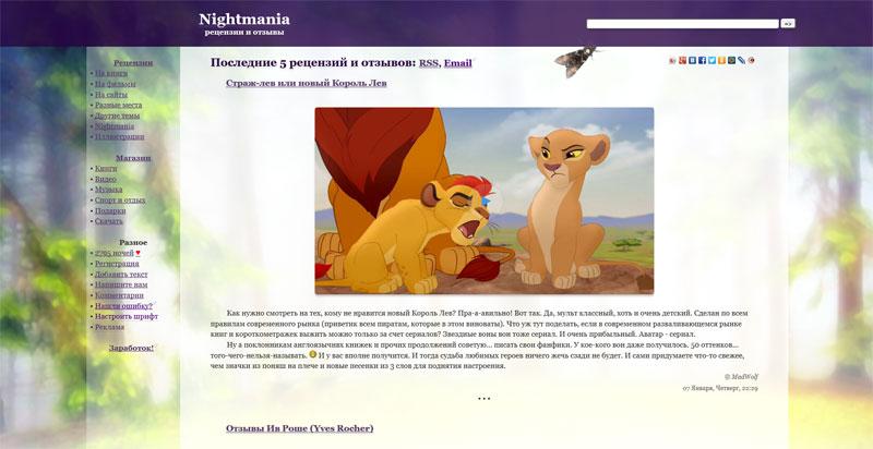 (26.01.2016 blogger) nightmania.info - полностью обновил сайт - Рецензии и отзывы