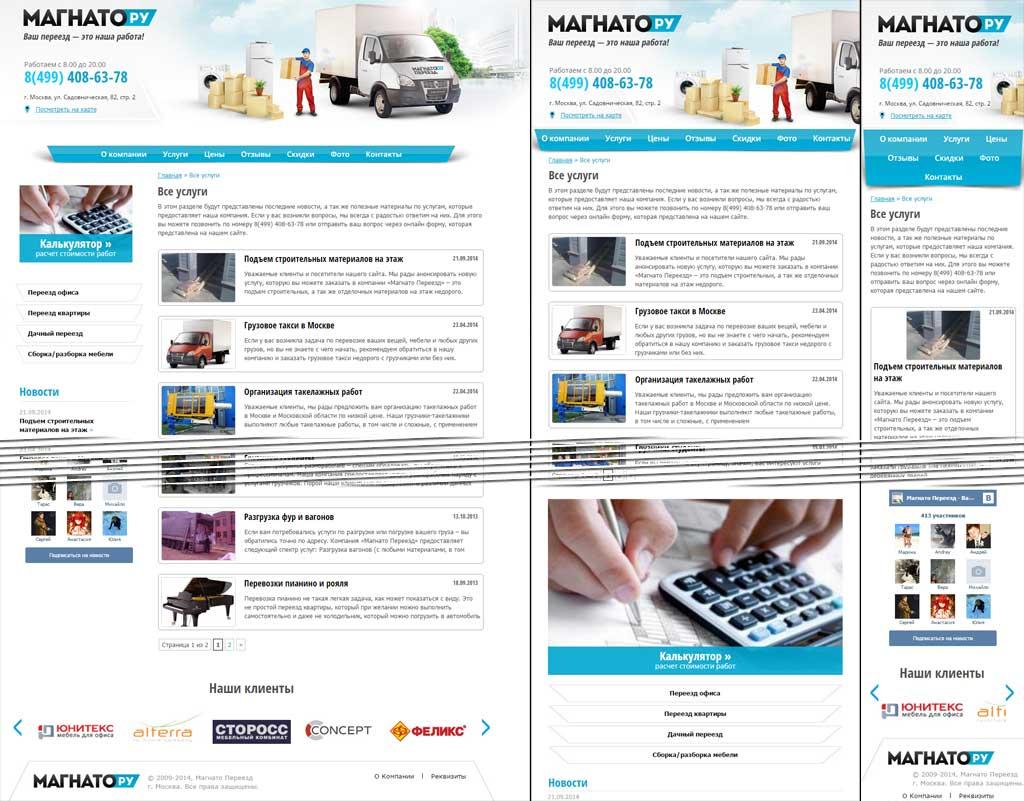 (25.02.2016 blogger) Переделка сайта magnato.ru - Для мобильных устройств, телефонов и планшетов