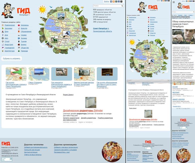 (05.03.2016 blogger) Мобильная верстка таблиц для сайта petergid.ru - Заказ на адаптивный дизайн