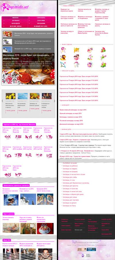 (11.03.2016 blogger) Адаптивный дизайн - Переделка сайта vedmochka.net