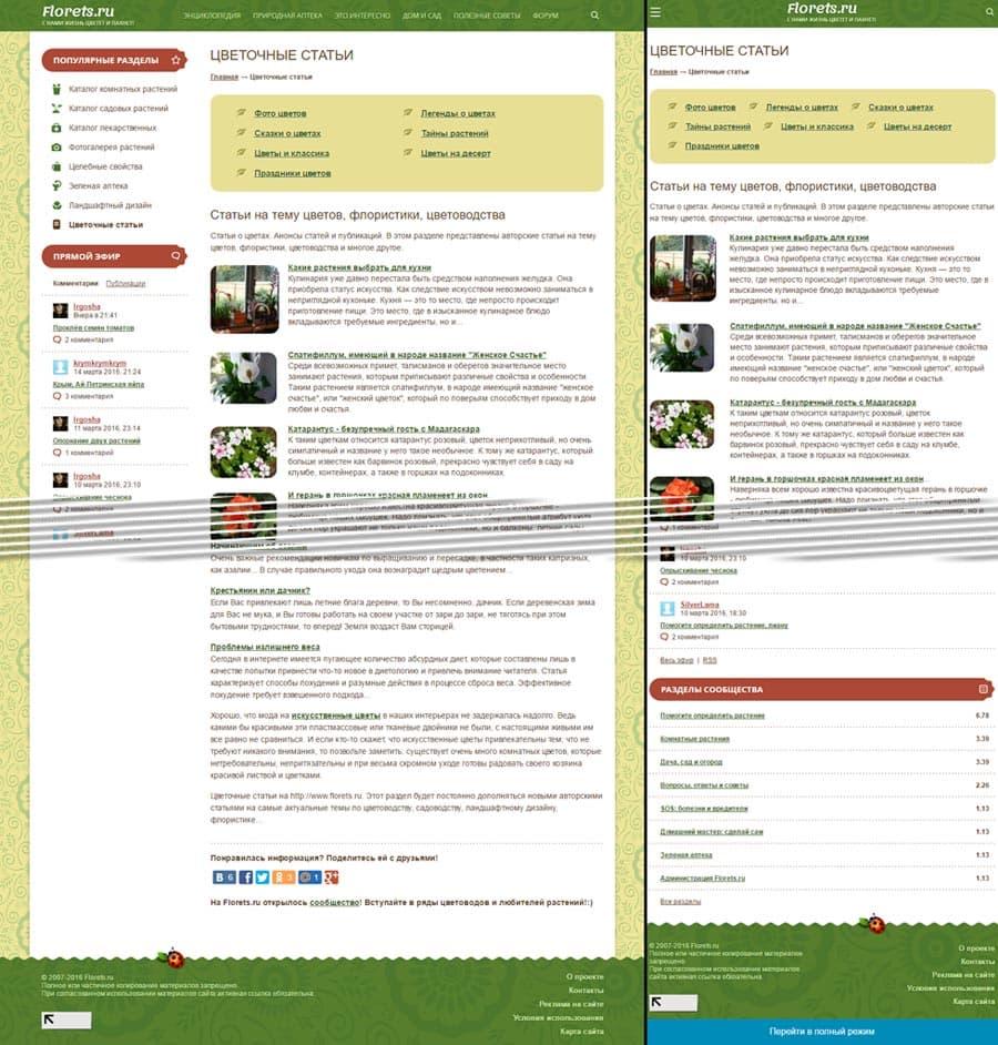 (17.03.2016 blogger) Мобильная версия сайта florets.ru - Разработка адаптивного дизайна