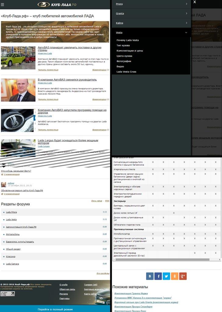 (24.03.2016 blogger) Адаптивный дизайн - Сайт и форум клуб-лада.рф