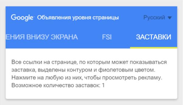 (28.08.2016 blogger) Тест объявлений уровня страницы Google - Заставки