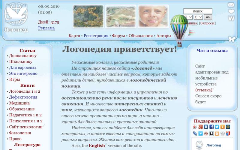 (08.09.2016 blogger) «Резиновая» верстка для старых сайтов - На примере logopediya.com