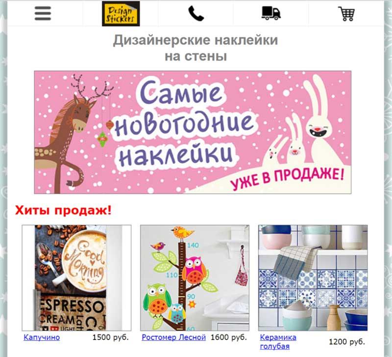 (10.11.2016 blogger) Адаптивный дизайн - Для designstickers.ru