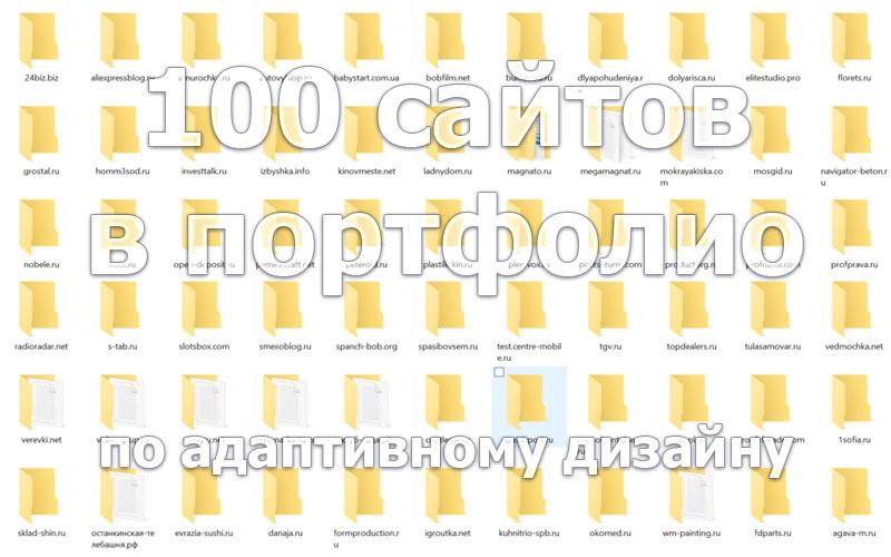 (03.02.2017 Юбилей адаптивной верстки) Заголовок - 100 сайтов в портфолио!