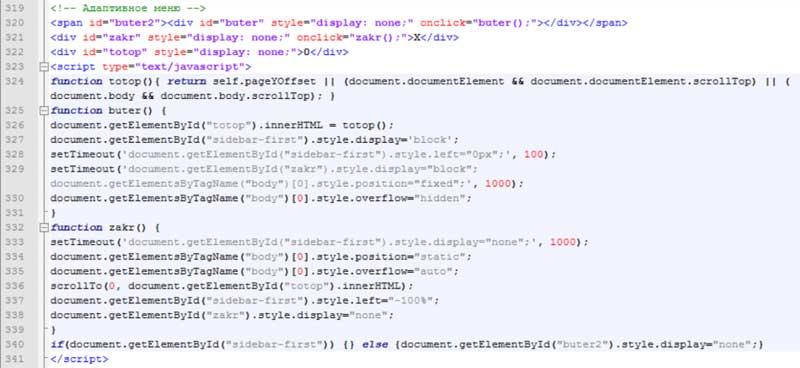 (28.04.2017 blogger) Отключаем скролл (прокрутку) страницы при открытии модального окна или адаптивного меню - Пример скрипта, который я использовал
