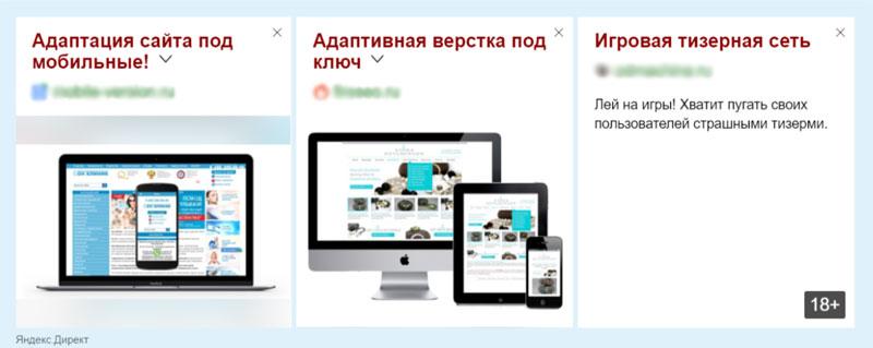 (07.05.2017 blogger) Как сделать рекламу от Яндекс Директ и Гугл Адсенс адаптивной (мобильной) - Пример горизонтального Постера