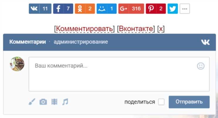 (06.06.2017 ) Асинхронная загрузка скриптов Вконтакте и Яндекса - улучшаем Google PageSpeed Insights - И решаем проблему с блокировкой ВК в Украине