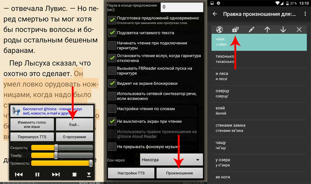 (26.01.2018 blogger) Словарь ударений Google Text-to-Speech (Синтезатор речи Google) - и для TTS+ FBReader
