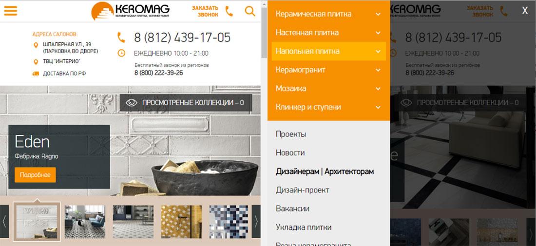 (04.10.2018 blogger) Варианты адаптивного меню - для мобильных устройств
