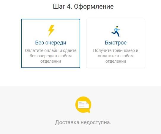 (13.04.2020 blogger) Как Почта России отменяет ОНЛАЙН оформление посылок и поднимает цены в 5 раз -