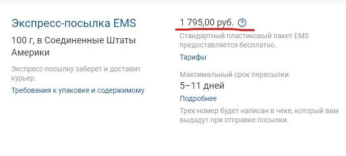 Как Почта России отменяет ОНЛАЙН оформление посылок и поднимает цены в 5 раз (ИСПРАВЛЕНО!)