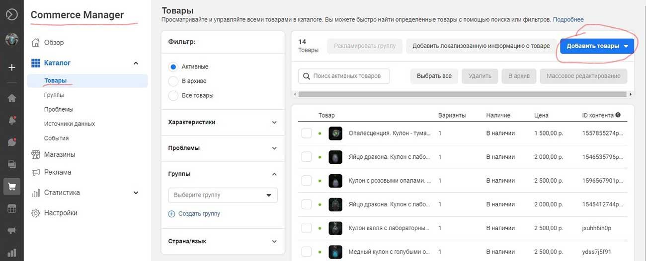 (24.09.2021 blogger) Как создать магазин в Инстаграм - на двух языках