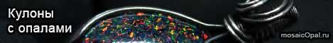 MosaicOpal - кулоны с опалами в стекле и не только