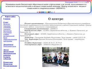 Создание сайтов в Каменске-Уральском